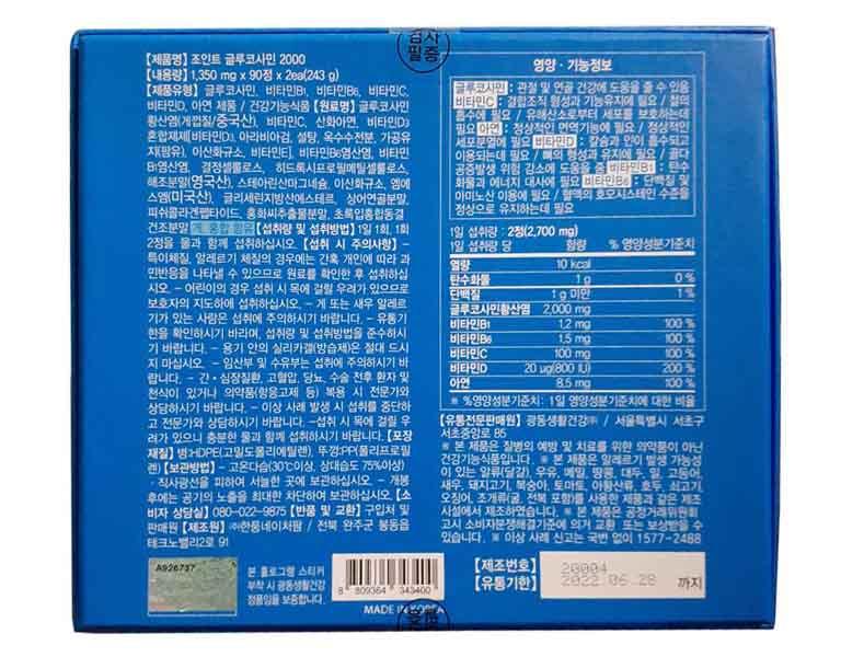 Glucosamin Kwangdong thật có mã vạch bắt đầu từ 880